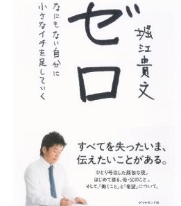 人生を変える本 堀江貴文「ゼロ」の感想。何のために働くのか、カネのために働くのか?