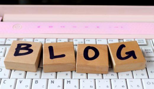 ブログ初心者が10記事書いてみた感想!読まなくて大丈夫です?