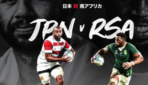 【ラグビーワールドカップ2019】南アフリカの凄さ!日本は勝てるのか!?人気の注目選手紹介